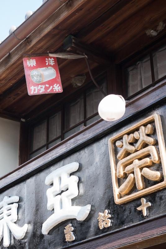 関宿 東亜足袋
